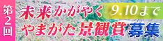 """""""第11回景観賞募集"""""""