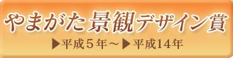 02景観デザイン賞