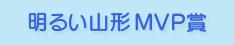 山形MVP