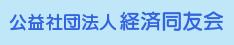 公益社団法人経済同友会