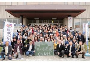 山形県知事賞 熱中小学校(高畠町)