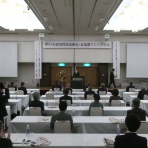 第44回経済同友会東北・北海道ブロック会議 福島市